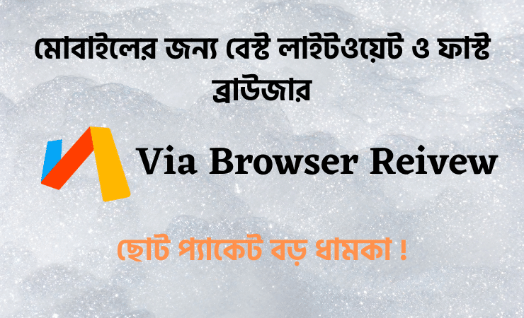 Via browser - The Best lightweight browser for mobile